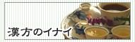 漢方のイナイ