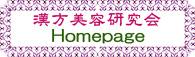 漢方美容研究会ホームページ